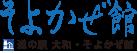 佐賀市にある柿酢が人気の観光体験スポット「道の駅 大和・そよかぜ館」
